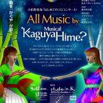 小松野希海初めてのソロコンサート
