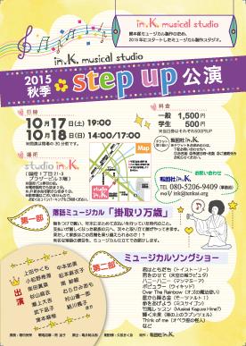 MusicalStudio2015秋季stepup公演
