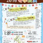MusicalStudio2016冬季公演