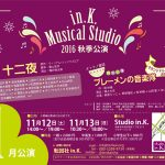MusicalStudio2016秋季公演
