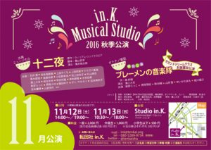 in.K. Musical Studio 2016秋季公演