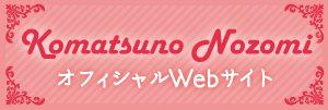 小松野希海オフィシャルwebサイト