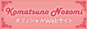 小松野希海オフィシャルウェブサイト