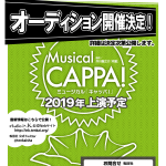 CAPPA!オーディション