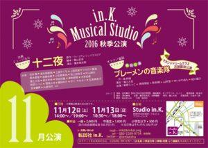 in.K. Musical Studio 2016秋季公演