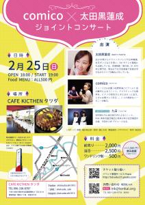 comico×太田黒蓮成ジョイントコンサート